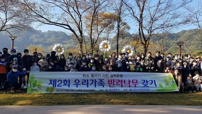 대전시'반려나무'심기 행사... 탄소제로 시민운동 실천